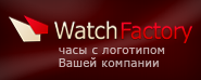 Watch-Factory